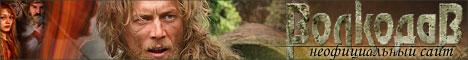 Неофициальный сайт фильма 'Волкодав из рода Серых Псов'